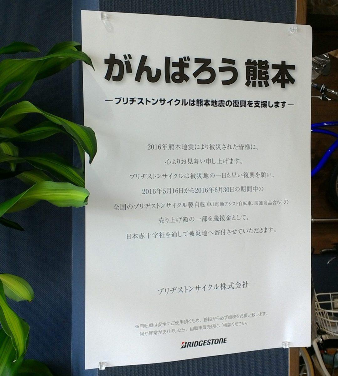 がんばろう熊本