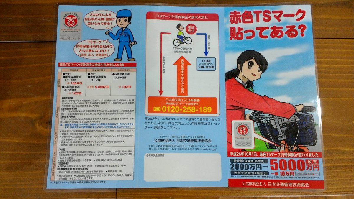近年、自転車事故が増え話題になっている自転車保険。