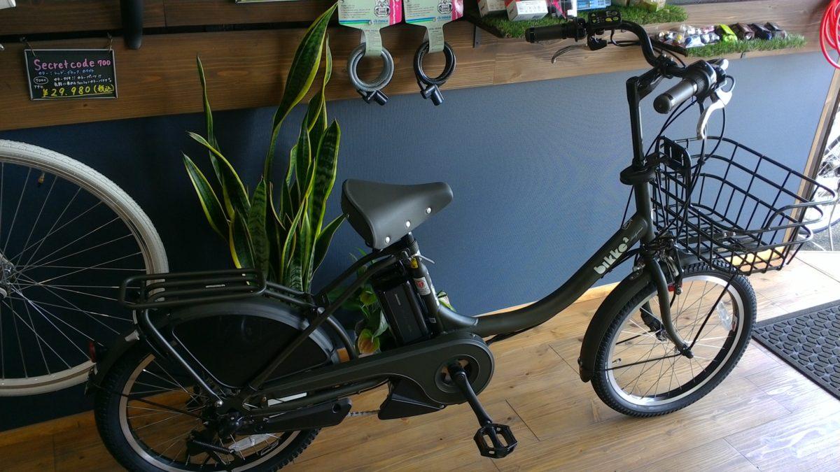 bikkeの電動自転車を少しカスタムします⤴⤴