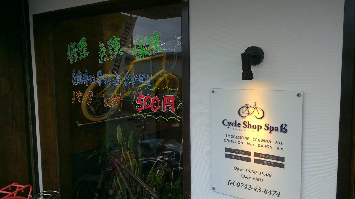 通学、通勤、通園の自転車のご相談はサイクルショップシュパースにおまかせ( `ー´)ノ